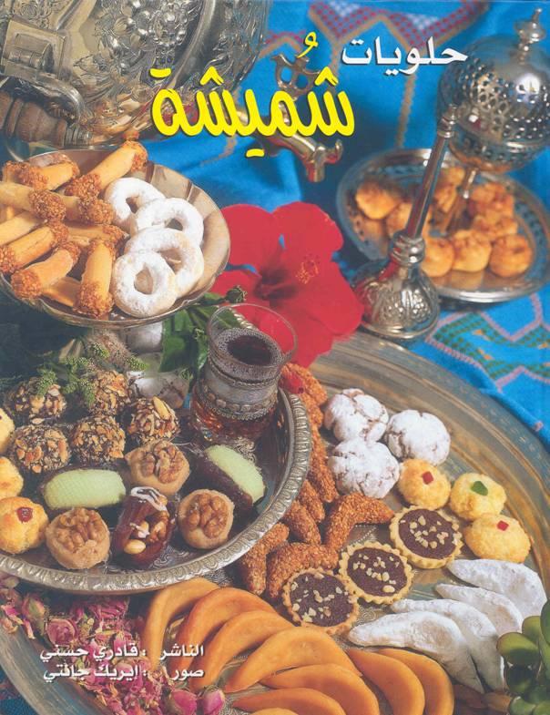 Recettes cuisine g teaux marocains halawiyat choumicha - Cuisine de choumicha recette de batbout ...