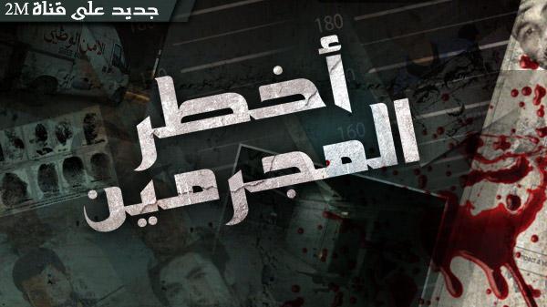 Programme akhtar al mojrimin sur 2m tv secrets des criminels au maroc - Voir ma maison en direct ...