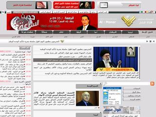 Site al manar tv de liban sur for Site de jardinage en ligne