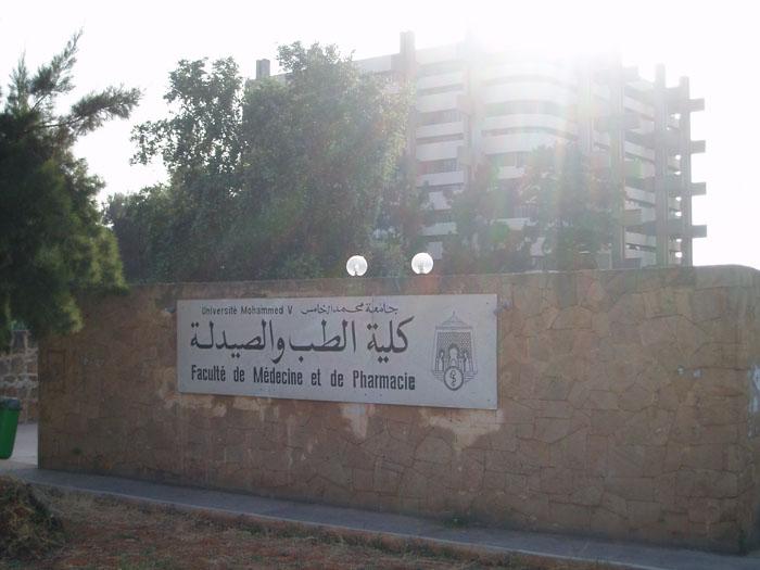 Sites de facultés de médecine et de pharmacie au Maroc