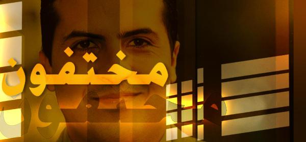 moukhtafoun sur 2M avec Adil Benmoussa