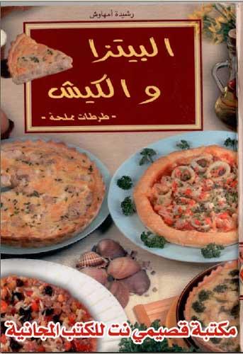 Rachida amhaouch pdf en arabe: momalahat, salades et halawiyat