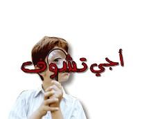 Aji tchouf sur al oula tv r alit du maroc en minutes for Abderrahim bargach cuisine