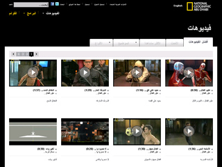 Natgeotv.ae: Site National Geographic Abu Dhabi TV