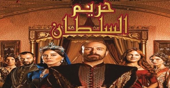 telecharger harim soltan saison 2 en arabe gratuit