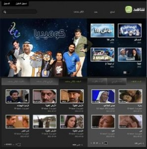 Shahid.mbc.net: Regarder les émissions de MBC en vidéo